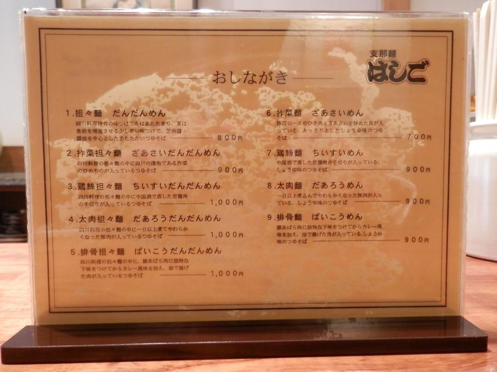 支那麺はしご本店メニュー