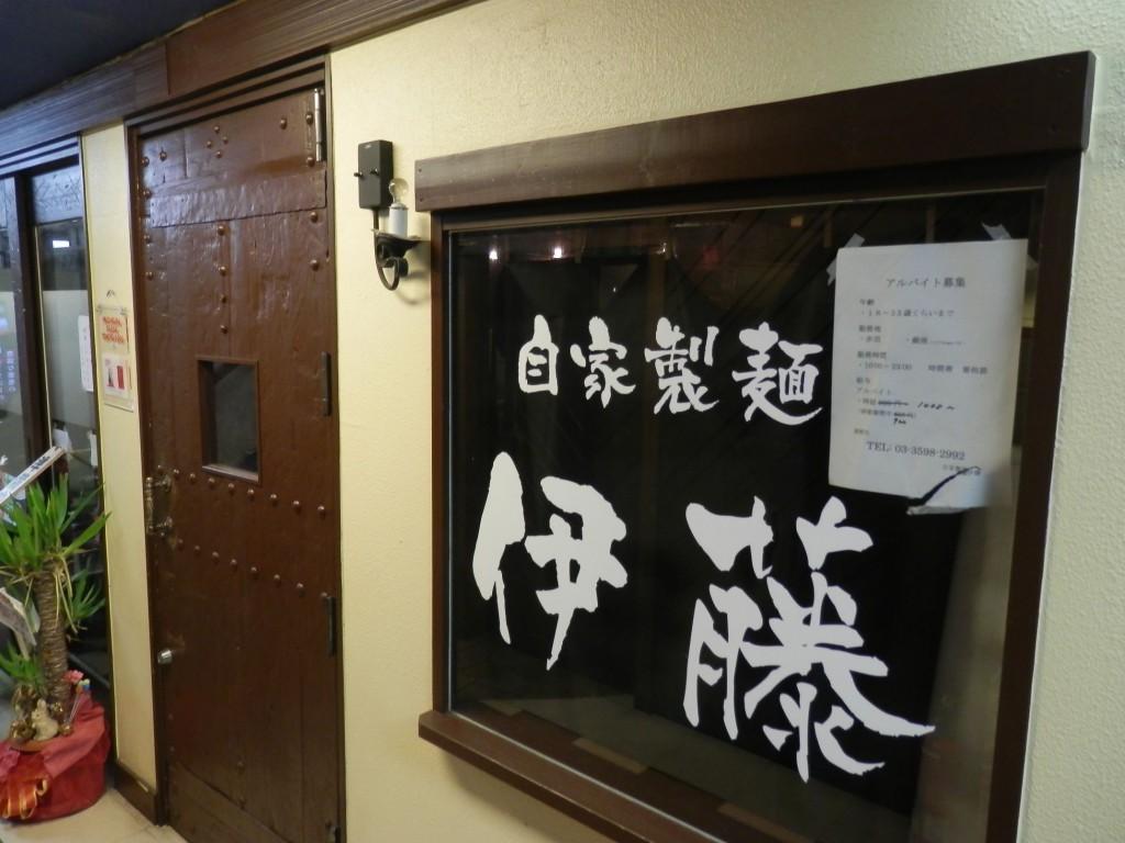 伊藤銀座店-外観
