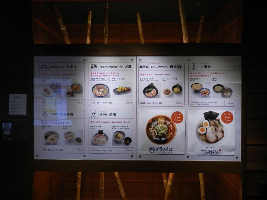 東京ラーメンストリートラーメン店