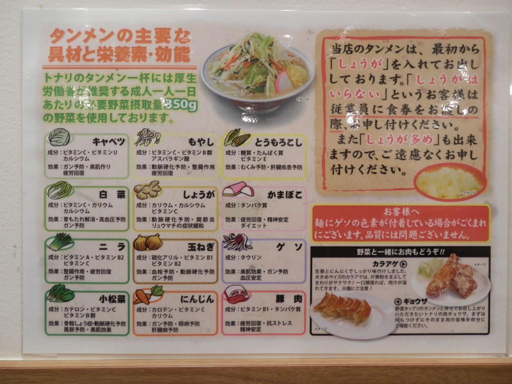 トナリ-タンメン野菜炒め