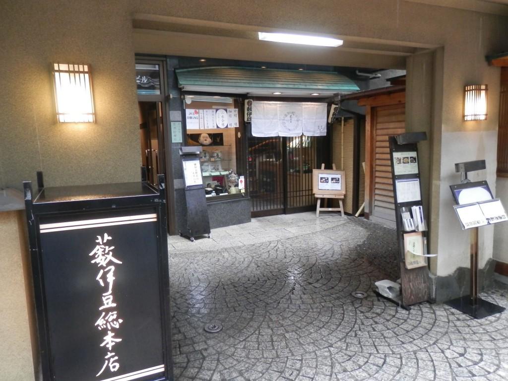薮伊豆総本店-外観