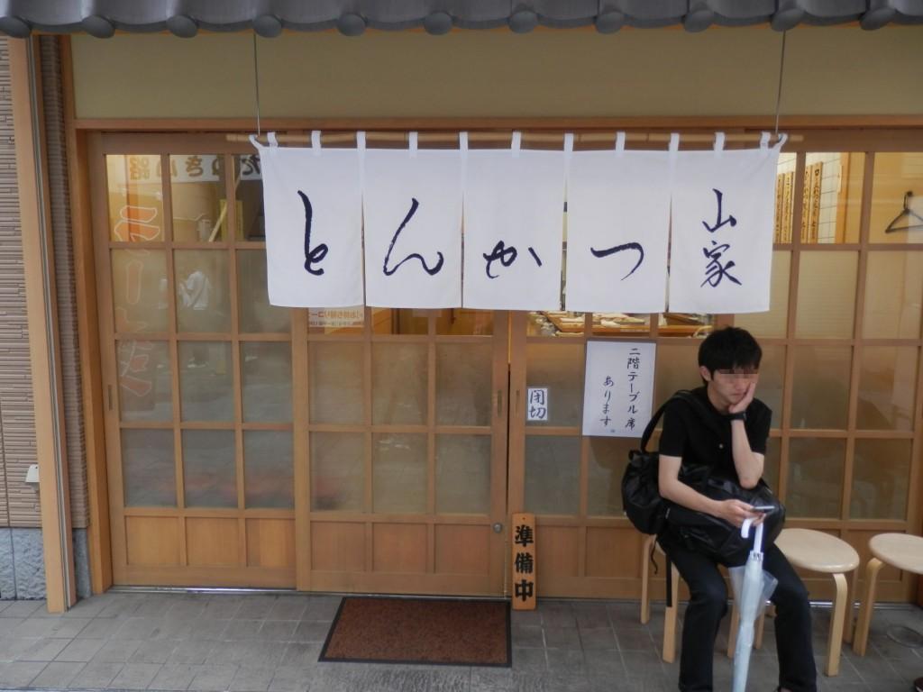 山家 上野店-外観