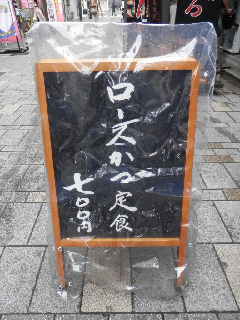 山家 上野店-看板