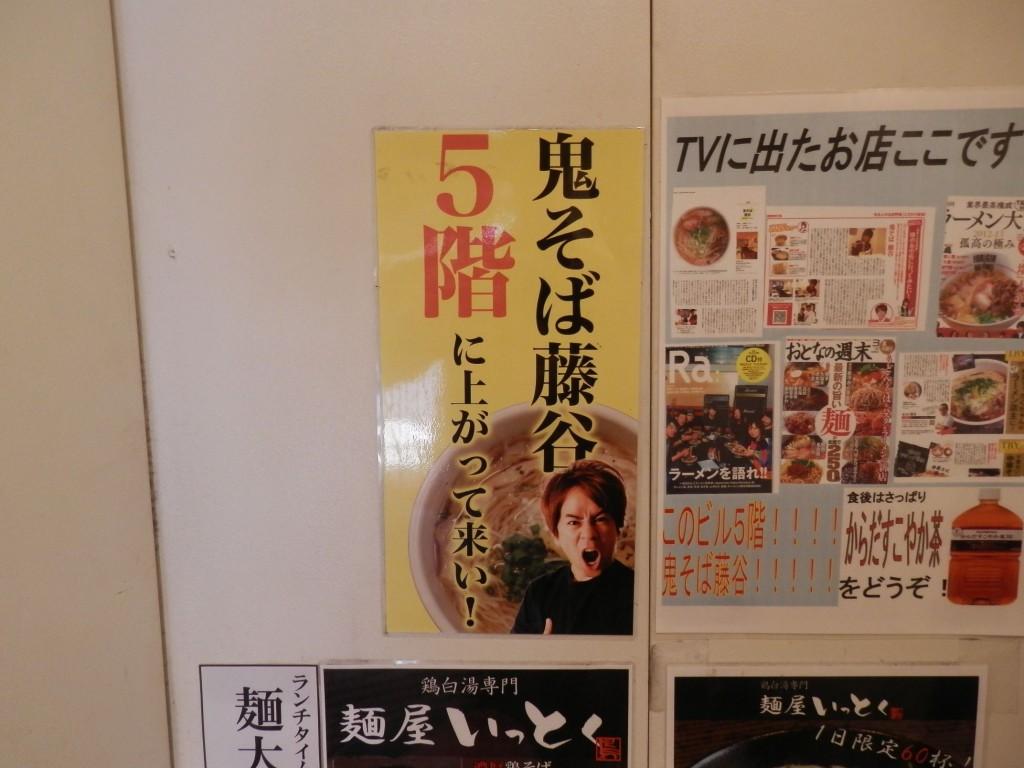 鬼そば藤谷-エレベーター