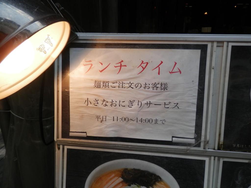 山頭火-ランチサービス