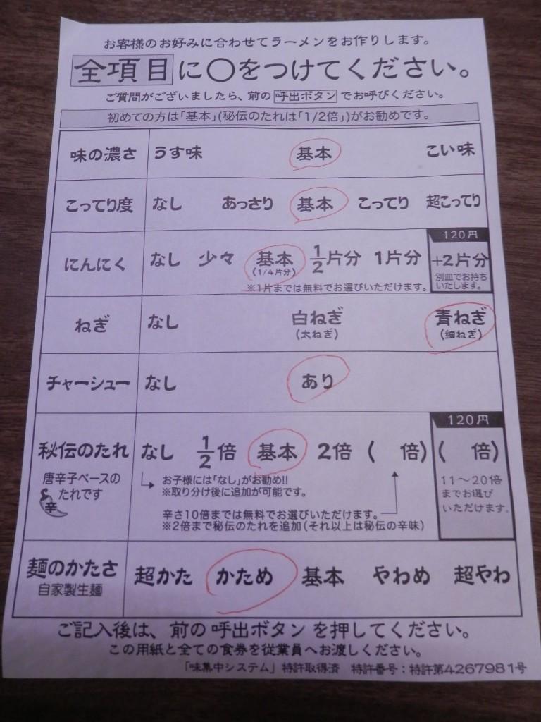 一蘭-用紙