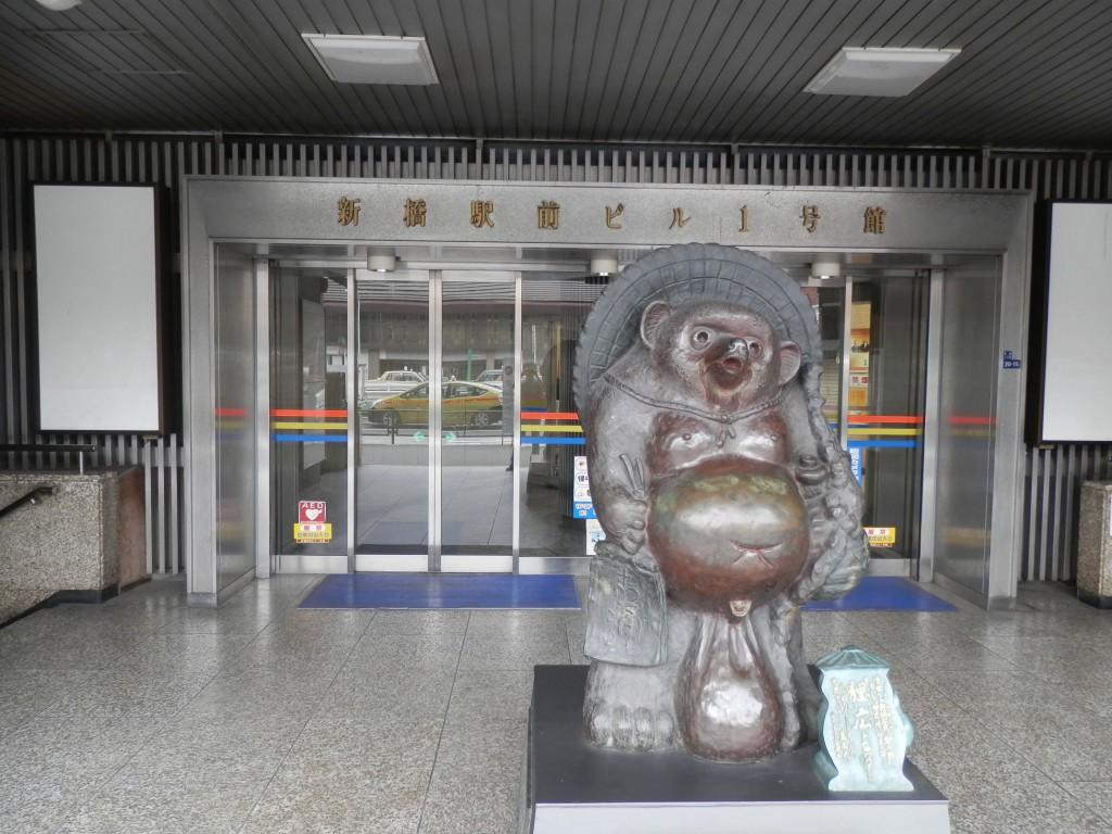 新橋駅前ビル1号館