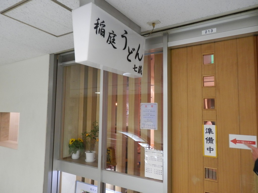 七蔵-外観