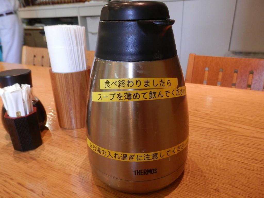 七蔵-お湯