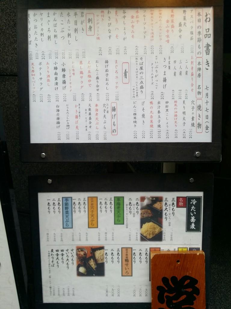 本陣房 新橋店