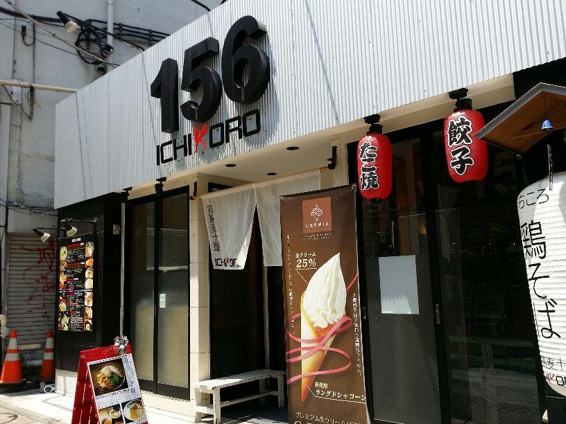 20150731_122743_resized鶏そば十番156麻布十番店