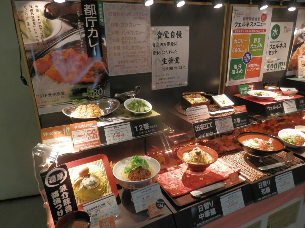 東京都庁食堂メニュー1