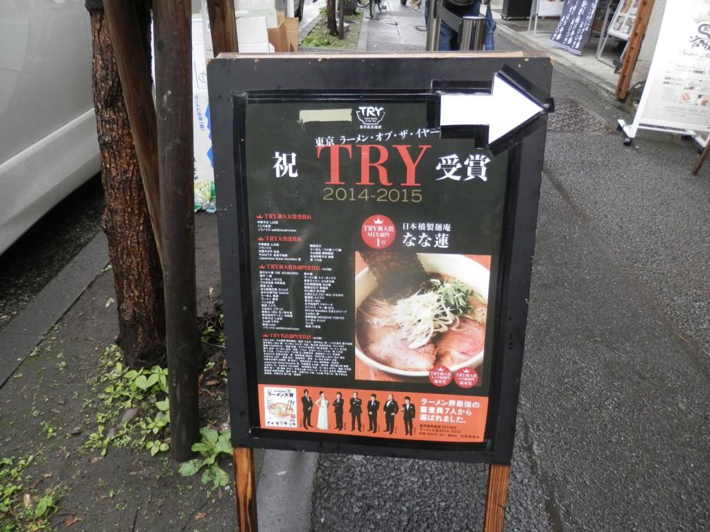 なな蓮TRY