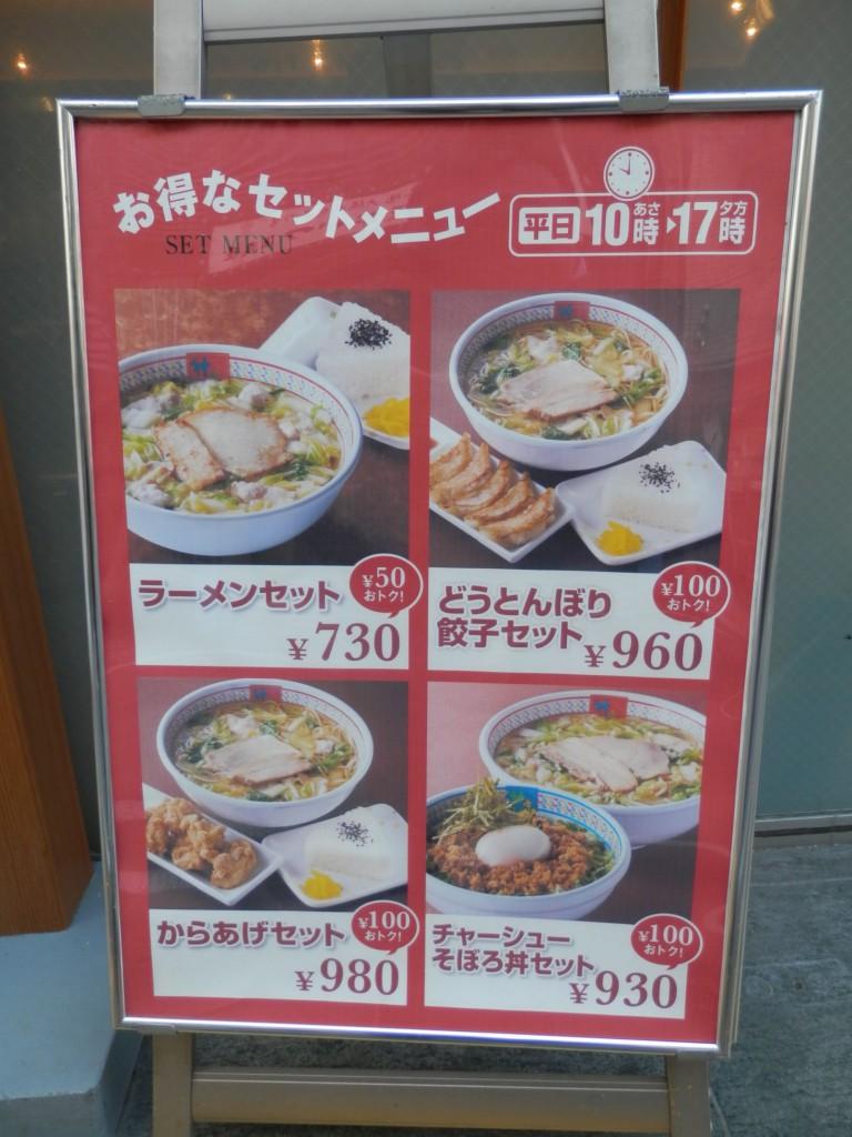 どうとんぼり神座新宿店 セットメニュー